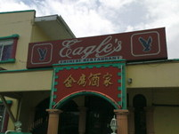 Eagle's restaurant - Port of Spain, Trinidad - Sent in by Jason Phillips
