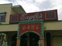 Eagle's restaurant - Port of Spain, Trinidad - Sent in by Jason Phillips
